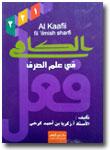 Kitab Al Kaafii Fii 'Ilmish Sharfi Lengkap