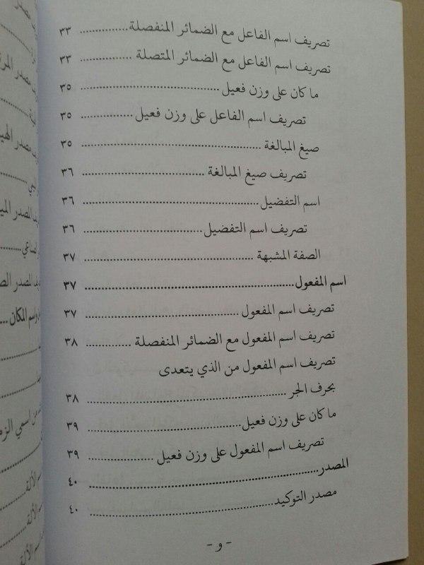 Kitab Al Kaafii Fii 'Ilmish Sharfi Lengkap isi