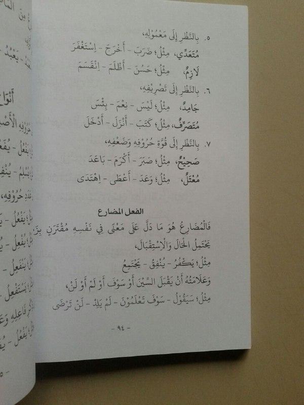 Kitab Al Kaafii Fii 'Ilmish Sharfi Lengkap isi 3