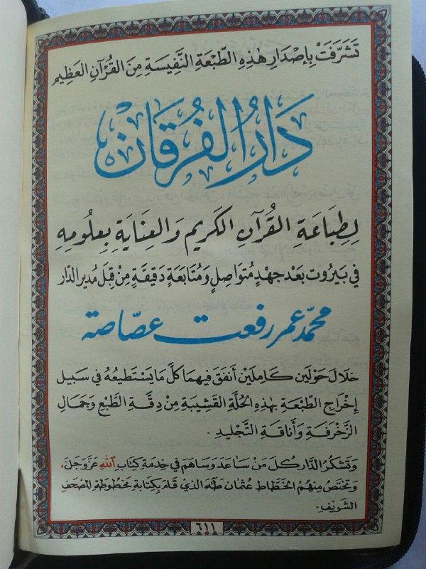 Al-Qur'an Mushaf Beirut Rasm Utsmani Resleting Ukuran A6 isi 3
