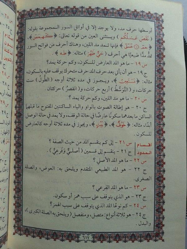 Al-Qur'an Mushaf Rasm Utsmani Resleting Ukuran A6 isi