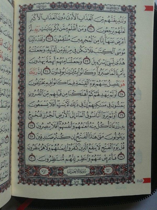 Al-Qur'an Mushaf Rasm Utsmani Resleting Ukuran A6 isi 3