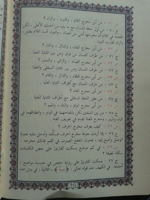 Al-Qur'an Mushaf Beirut Resleting Ukuran B6 isi