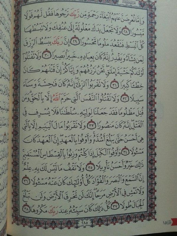 Al-Qur'an Mushaf Beirut Resleting Ukuran B6 isi 2