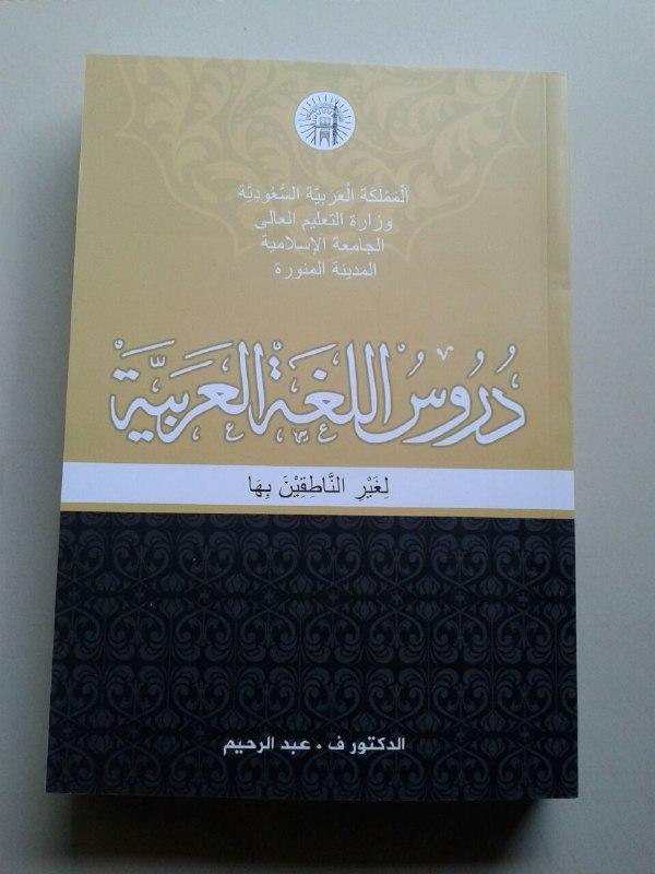 Kitab Durusul Lughah Lengkap cover