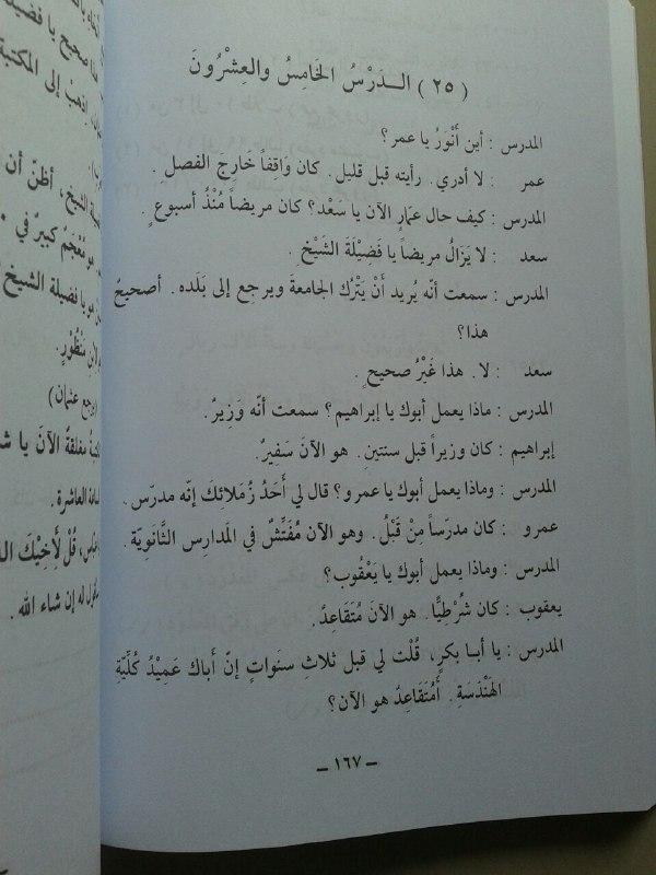 Kitab Durusul Lughah Lengkap isi