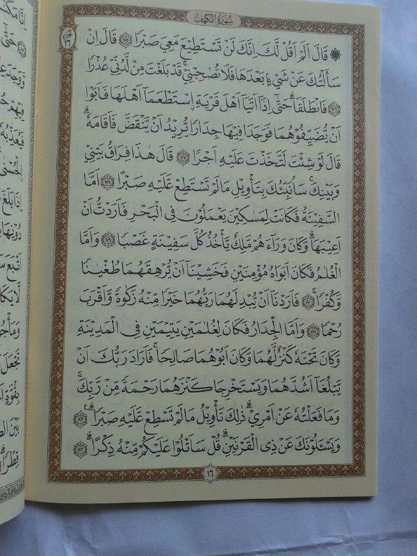 Buku Surat Al Kahfi Al Mulk Tabarak