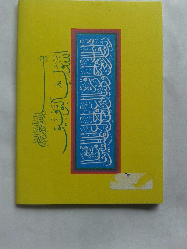 Kitab Al-Amtsilah At-Tashrifiyyah Sedang Ukuran A5 cover 2