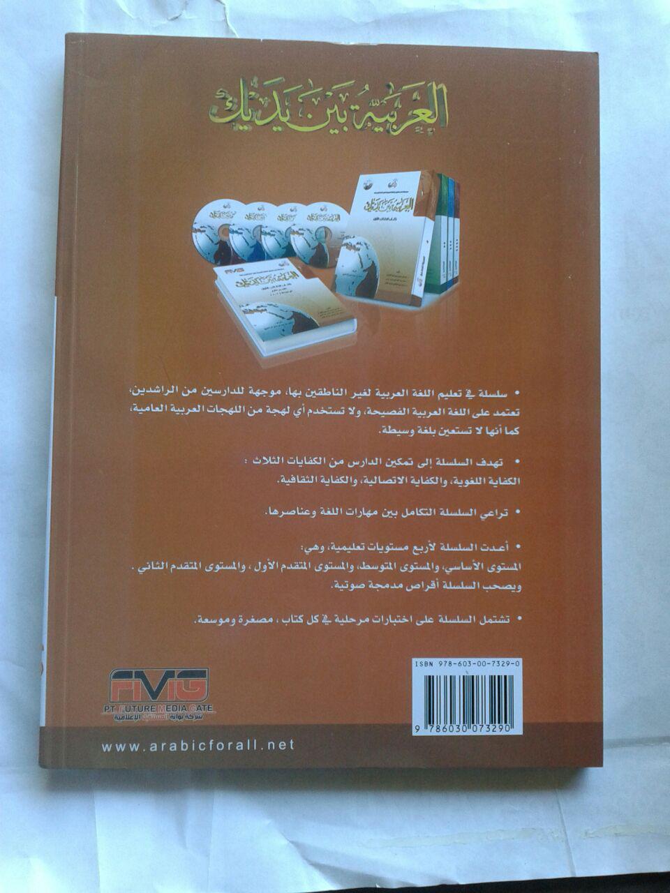 Kitab Al-Arabiyah Baina Yadaik Set 4 Jilid cover 5