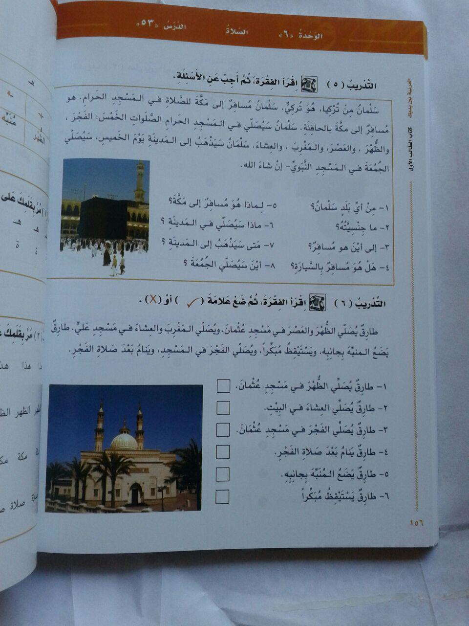 Kitab Al-Arabiyah Baina Yadaik Set 4 Jilid isi 2