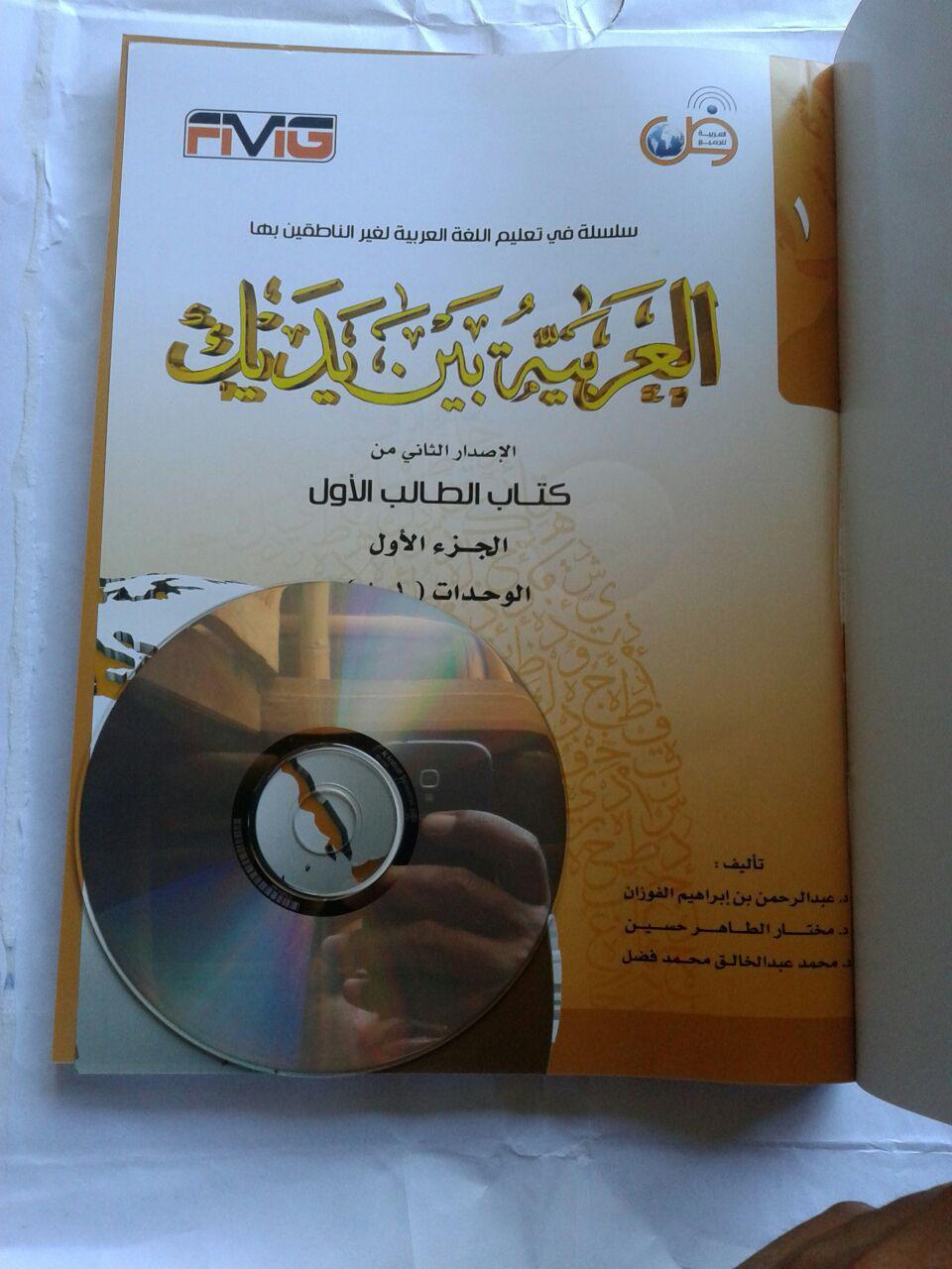 Kitab Al-Arabiyah Baina Yadaik Set 4 Jilid isi 3