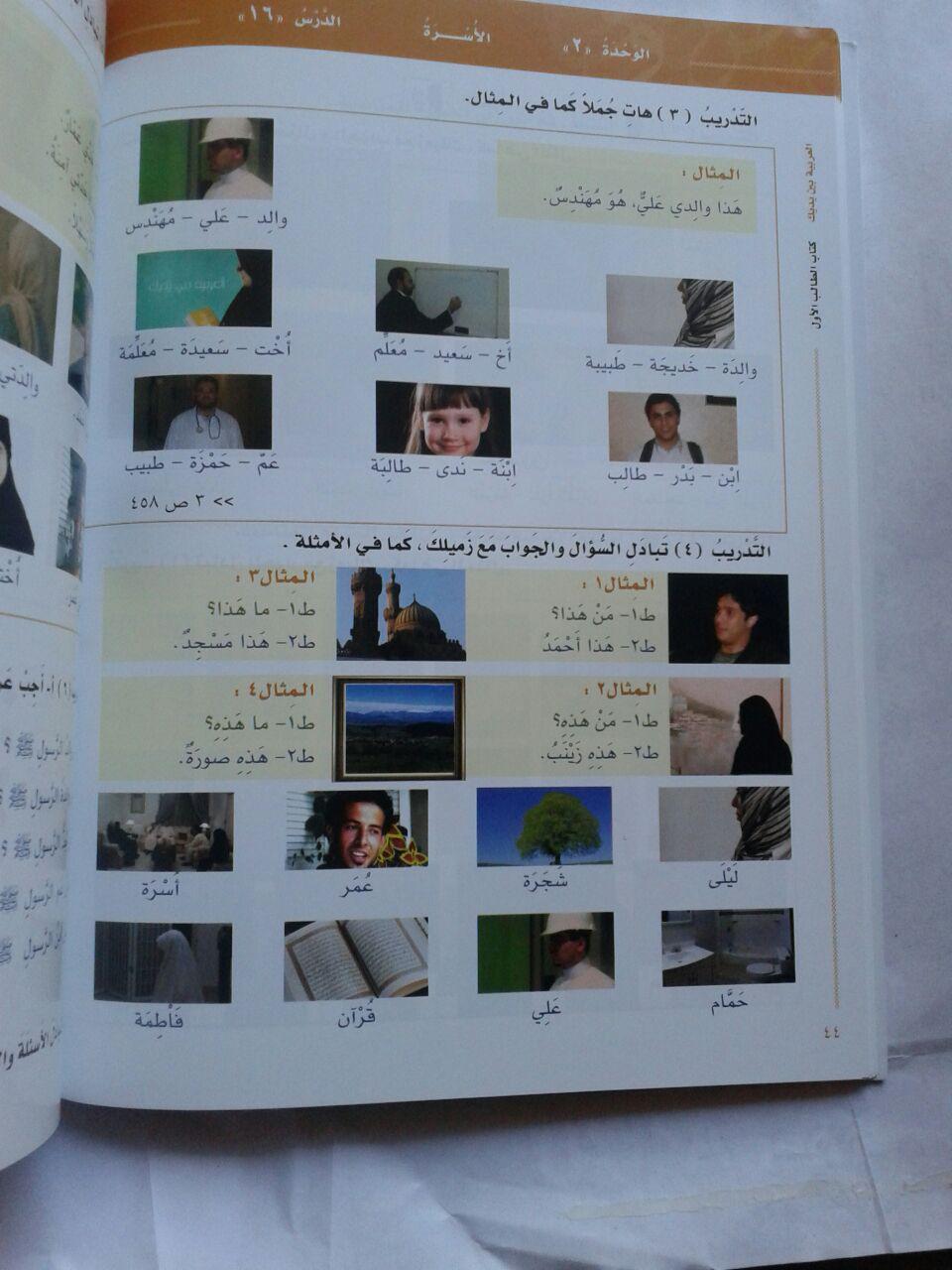 Kitab Al-Arabiyah Baina Yadaik Set 4 Jilid isi