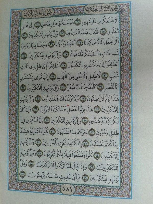 Al-Qur'an Mushaf Impor Tanpa Terjemah Ukuran Saku Kecil isi