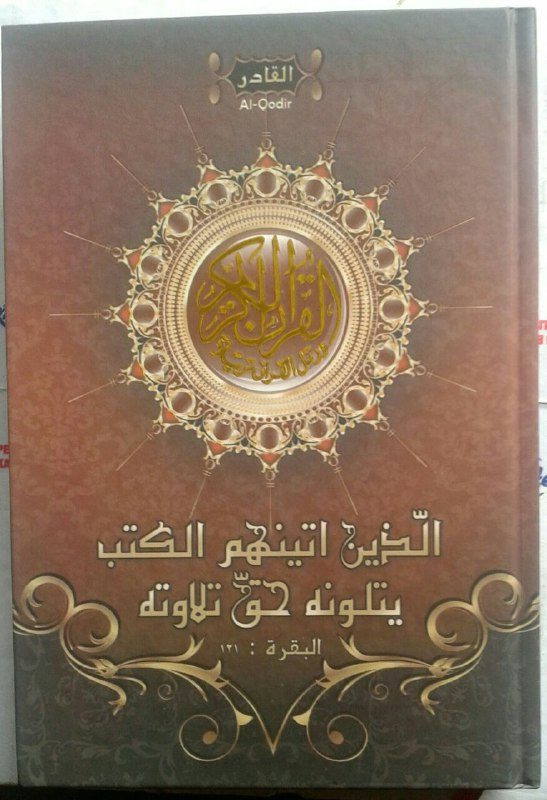 Al-Qur'an Mushaf Tanpa Terjemah Al-Qodir Ukuran A5 cover
