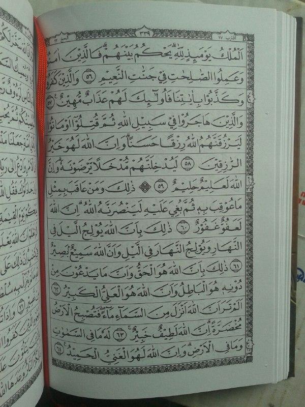 Al-Qur'an Mushaf Tanpa Terjemah Al-Qodir Ukuran A5 isi 4