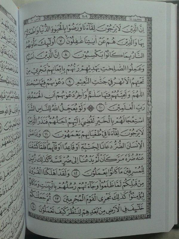 Al-Qur'an Mushaf Tanpa Terjemah Al-Qodir Ukuran A5 isi