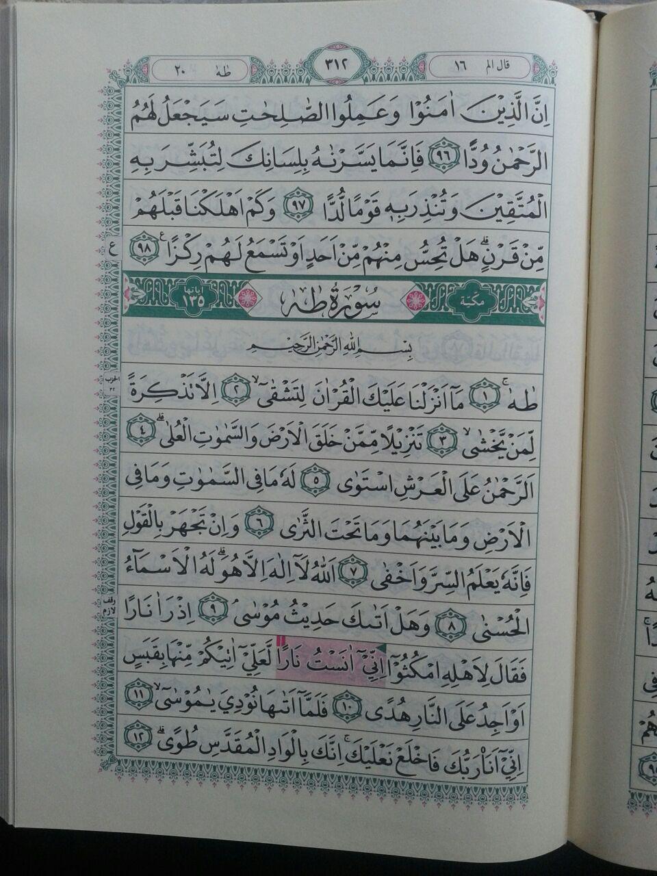 Al-Quran Dilengkapi Waqaf Dan Ibtida Ukuran A4 isi 3