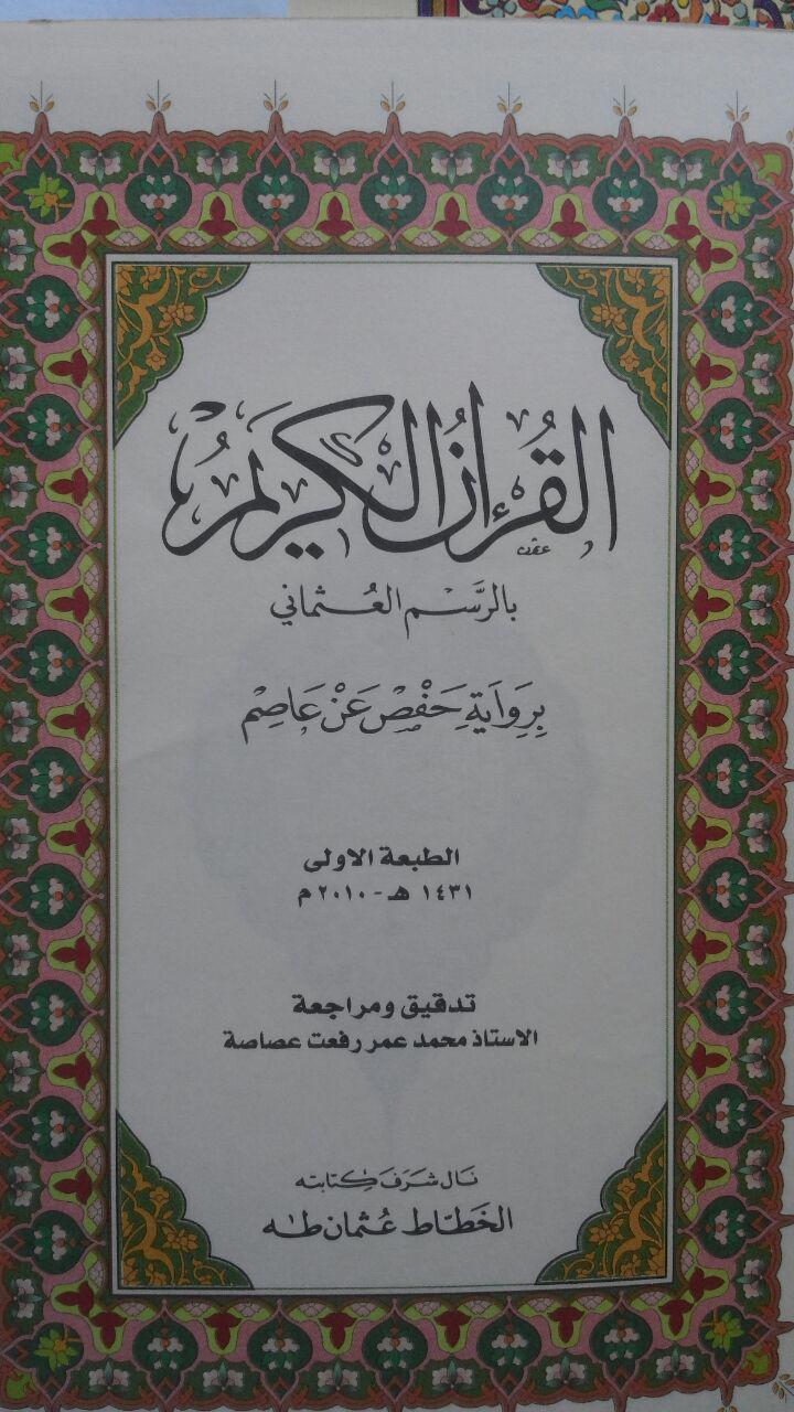Al-Qur'an Impor Per Juz Tanpa Terjemah Ukuran A6 75,000 10% 67,500 isi 2
