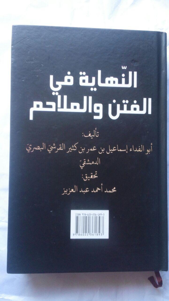 Buku Fitnah Akhir Zaman 1 Set 3 Jilid 441.000 20% 352.800 Pustaka Azzam cover 5