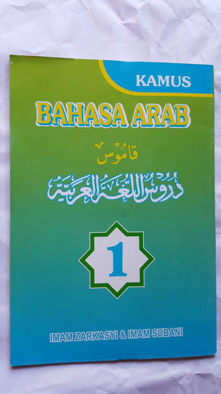 Buku Kamus Bahasa Arab Durusul Lughah Gontor Jilid 1 10.000 0% 10.000 Trimurti cover