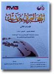 Kamus-Al-Mu'jam-Al-Arabiy-B