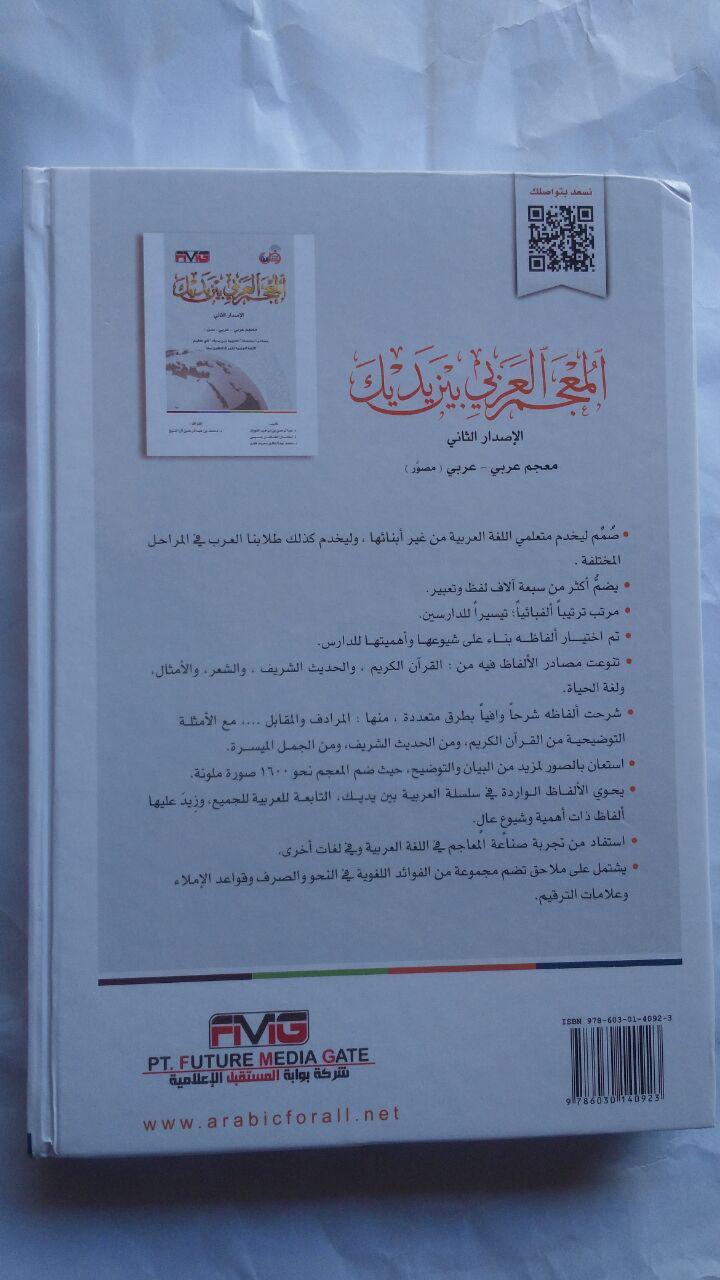 Kamus Al-Mu'jam Al-Arabiy Baina Yadaik 240.000 10% 216.000 Mamlakah Arabiyah Su'udiyyah cover 2