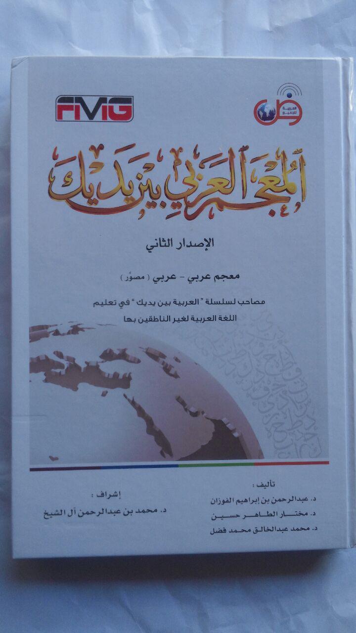 Kamus Al-Mu'jam Al-Arabiy Baina Yadaik 240.000 10% 216.000 Mamlakah Arabiyah Su'udiyyah cover