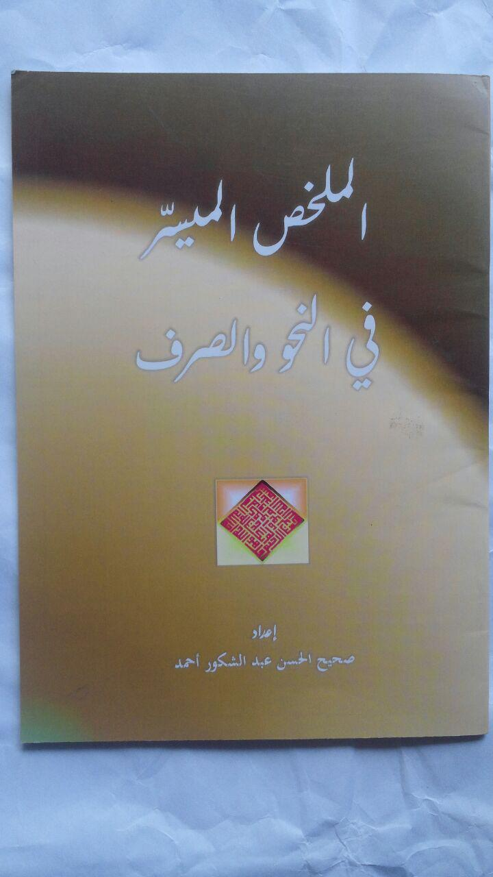 Kitab Al-Mulakhkhosh Al-Muyassar Fin-Nahwi Wash-Shorfi 13.000 10% 11.700 PTQA cover