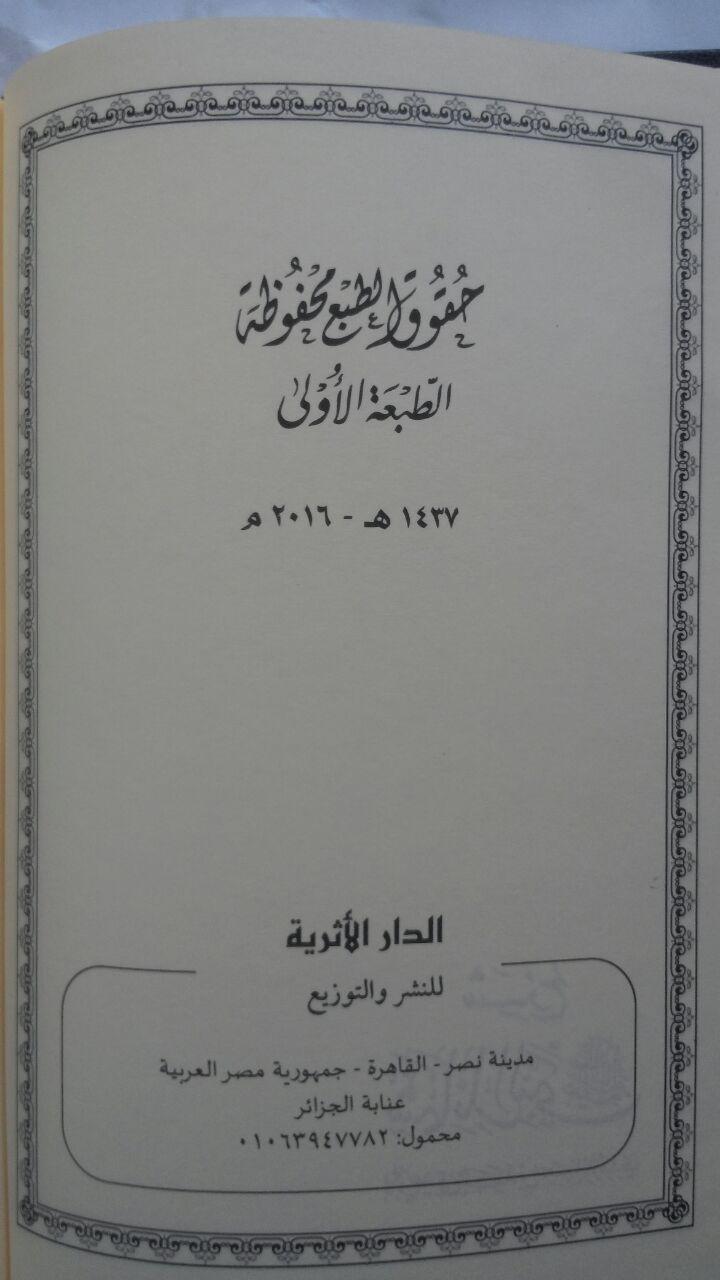 Kitab Syarah Syamaail An-Nabi 110.000 5% 104.500 isi
