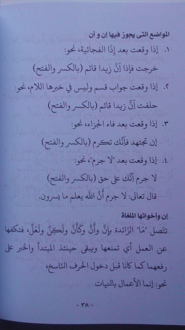 Kitab Bundel Al Muyassar Fii Ilmin Nahwi Set 3 Jilid 79.000 20% 63.200 Ibn Azka Press isi 3