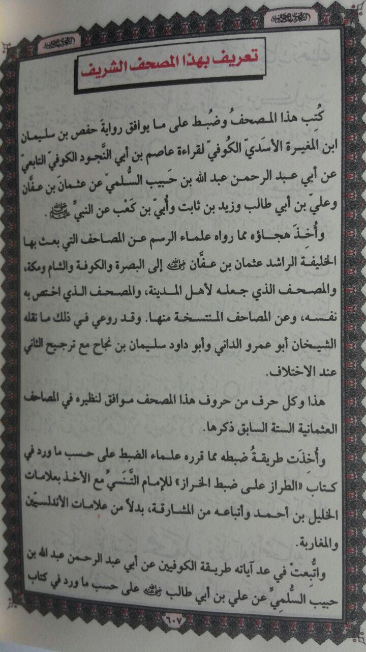 AQ134 Al-Qur'an Impor Tanpa Terjemah Ukuran A6 48,000 10% 43,200 isi