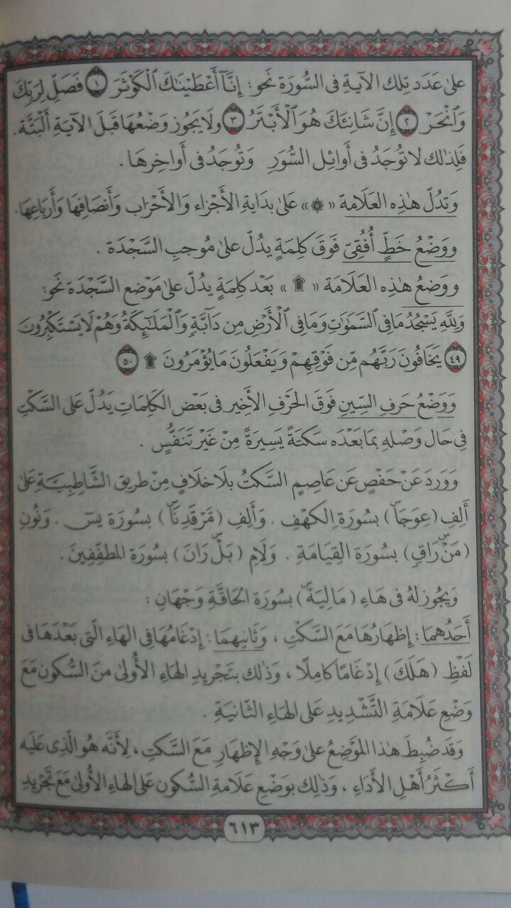 AQ135 Al-Qur'an Impor Tanpa Terjemah Ukuran B6 64.000 10% 57.600 Impor isi