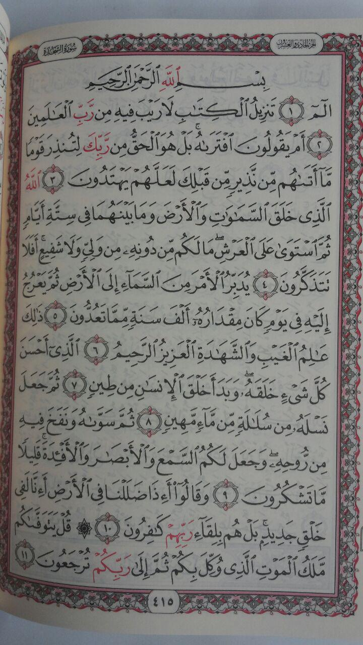 AQ136 Al-Qur'an Impor Tanpa Terjemah Ukuran B5 115,000 15% 97,750 isi 2