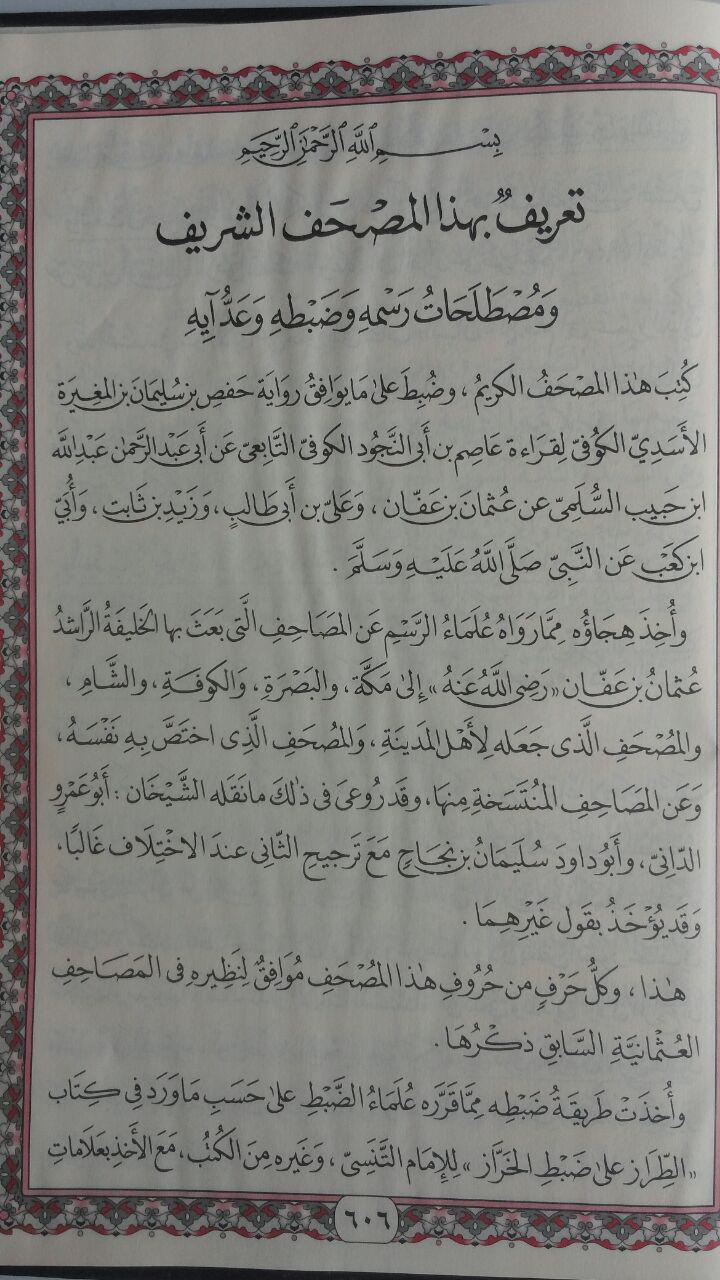 AQ136 Al-Qur'an Impor Tanpa Terjemah Ukuran B5 115,000 15% 97,750 isi