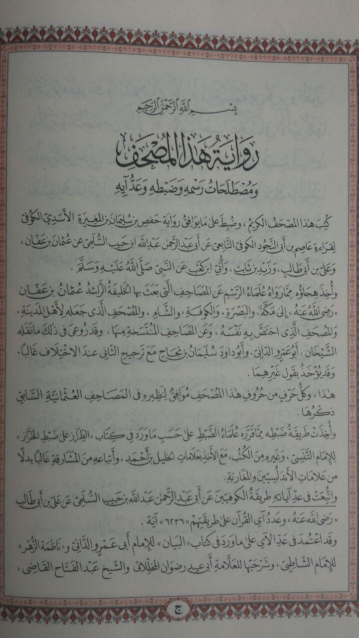 AQ137 Al-Qur'an Impor Tanpa Terjemah Ukuran A5 83,000 15% 70,550 isi