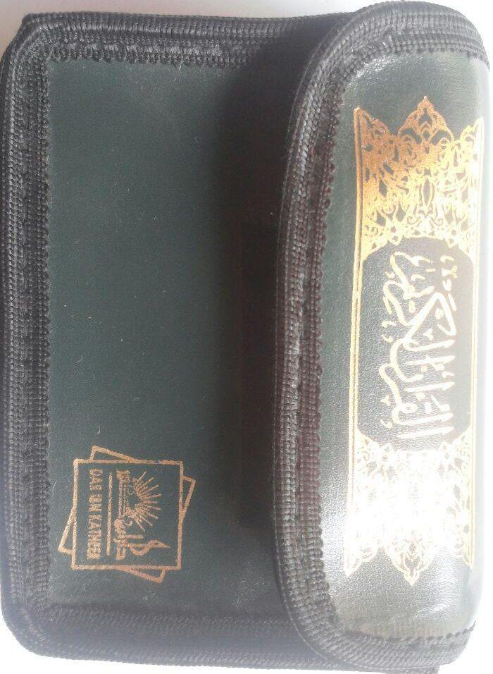 Al-Qur'an Saku Impor Per Juz Tanpa Terjemah Ukuran A7 100.000 10% 90.000 Dar Ibn Katheer cover 3