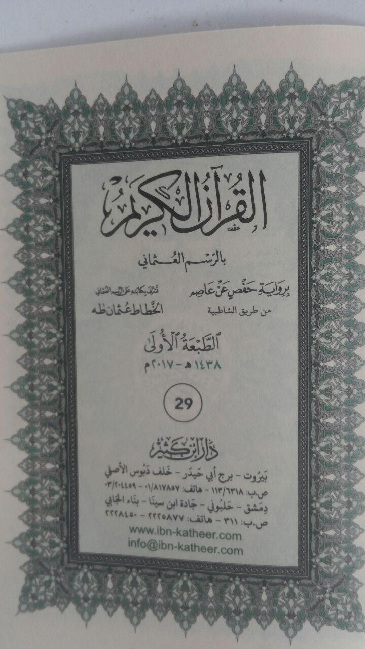 Al-Qur'an Saku Impor Per Juz Tanpa Terjemah Ukuran A7 100.000 10% 90.000 Dar Ibn Katheer isi 2