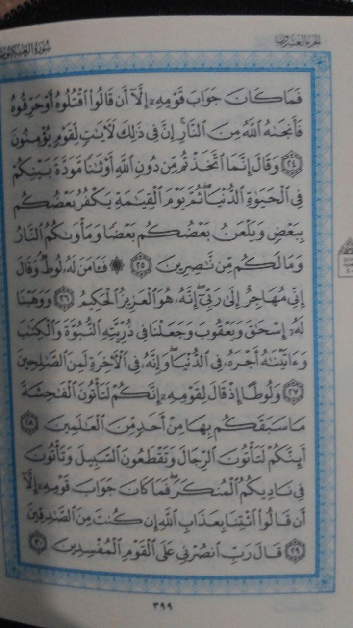 Al-Qur'an Saku Resleting El-Sahhar Ukuran 6 x 8 30.000 10% 27.000 El-Sahhar isi 2