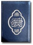Al-Qur'an-Saku-Resleting-El