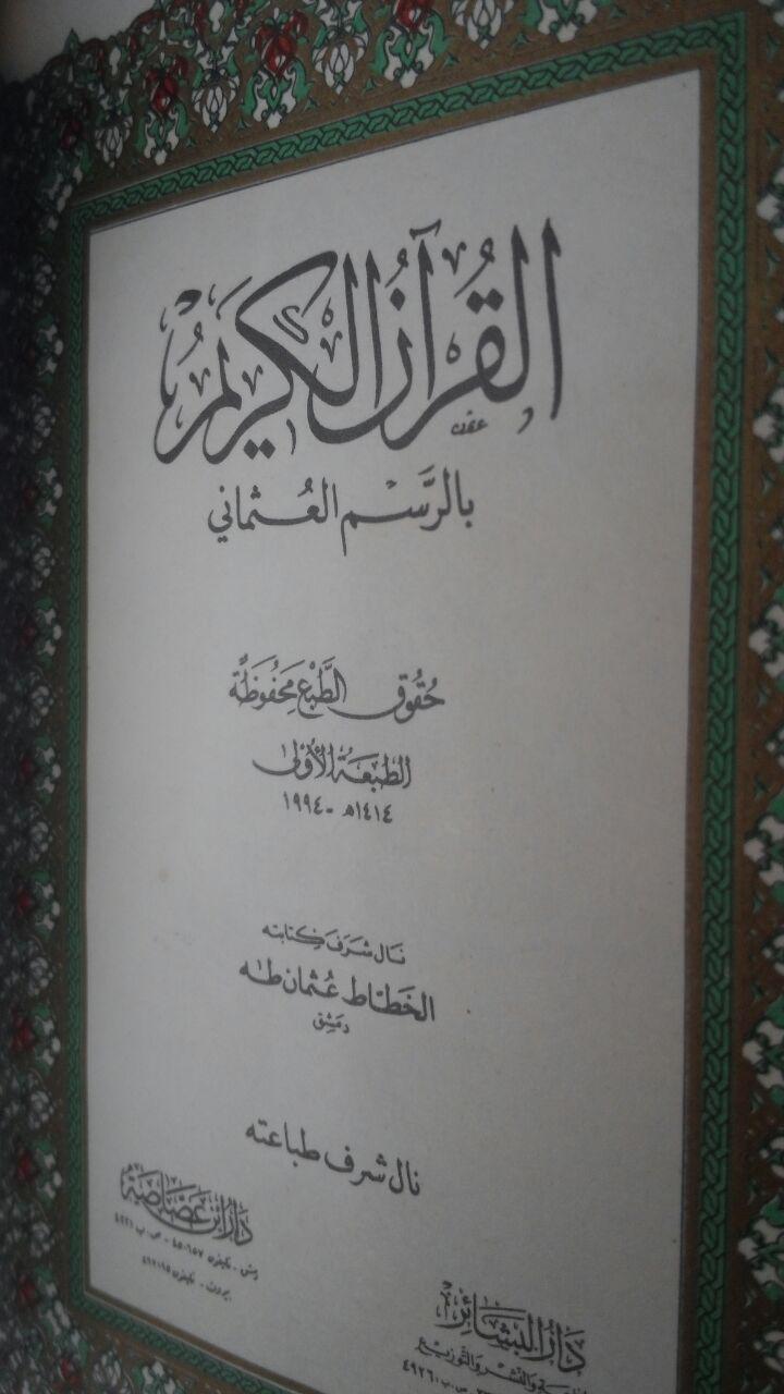 Al-Qur'an Impor Resleting Dengan Tafsir Asbabun Nuzul Arab A6 80,000 10% 72,000 isi 2
