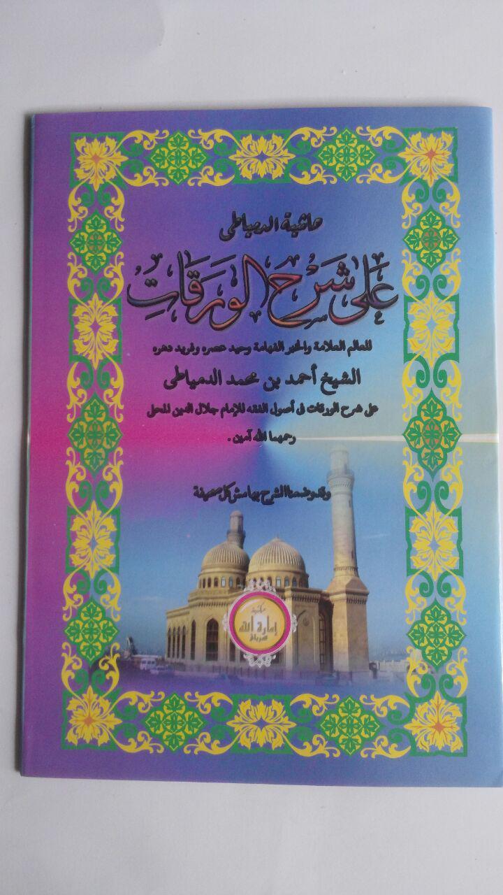Kitab Hasyiyah Ad-Dimyati 'Ala Syarhil Waroqot 4,000 10% 3,600 Maktabah Imarotillah cover 2