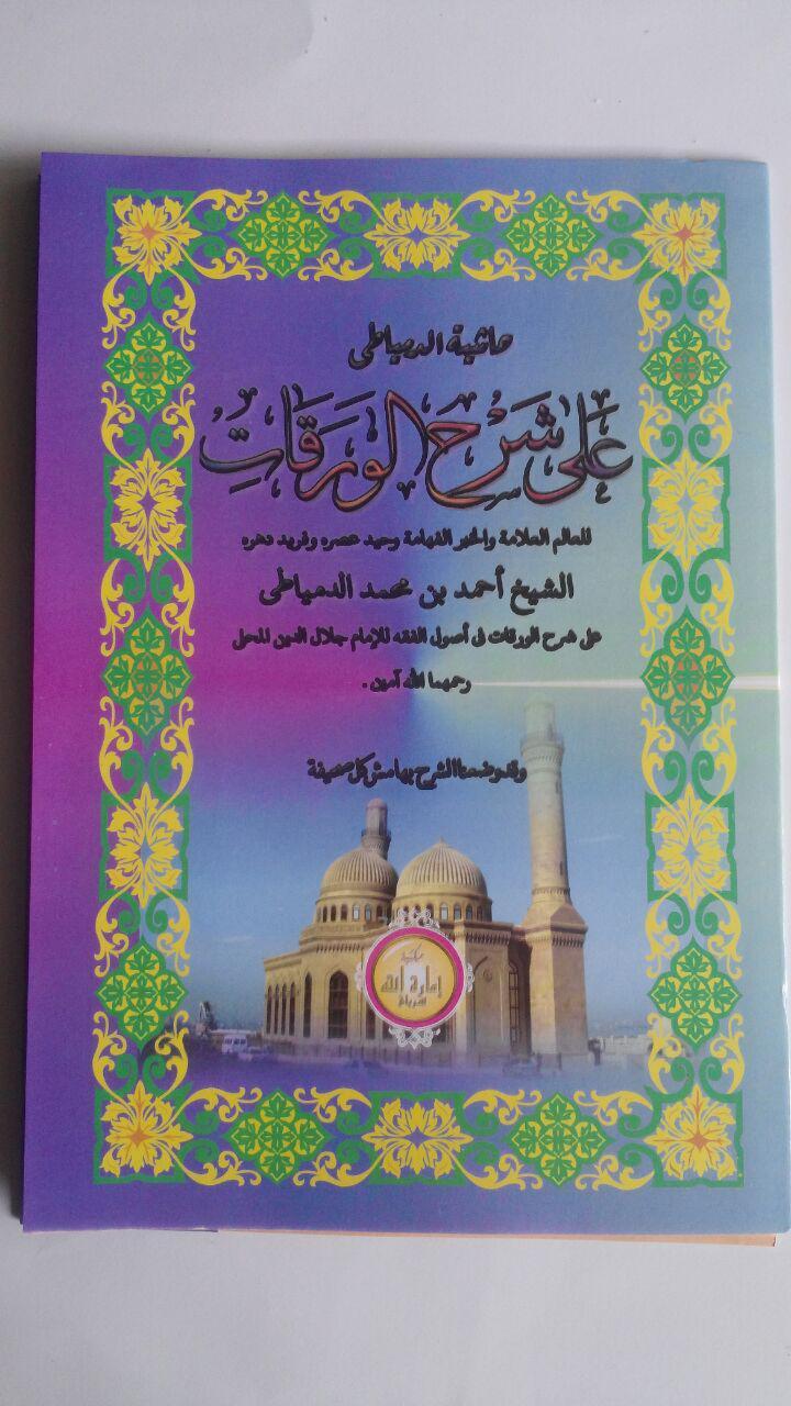 Kitab Hasyiyah Ad-Dimyati 'Ala Syarhil Waroqot 4,000 10% 3,600 Maktabah Imarotillah cover