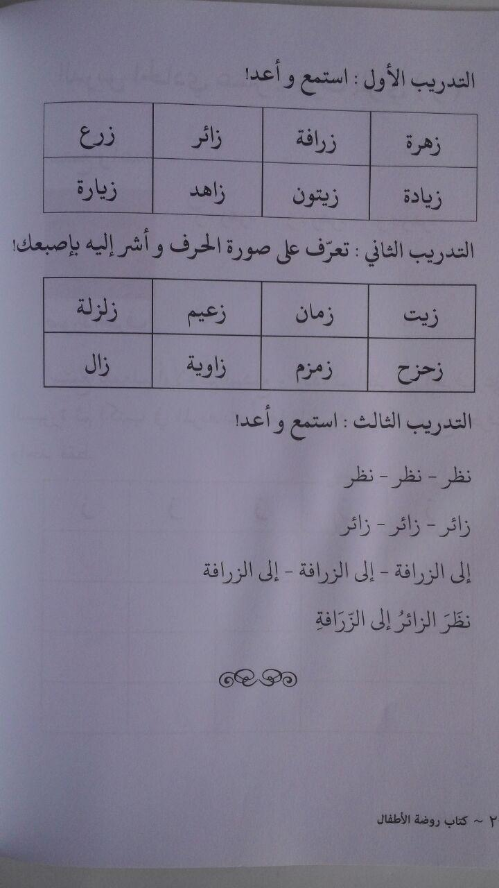 Kitab Silsilah Lisaniy Arabiy Raudhatul Athfal 12,000 15% 10,200 Al-Qowam Abul Faruq Abdurrahman isi 2
