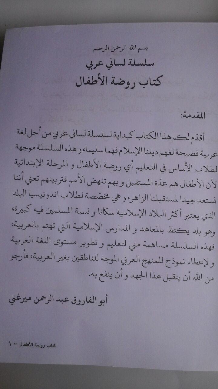 Kitab Silsilah Lisaniy Arabiy Raudhatul Athfal 12,000 15% 10,200 Al-Qowam Abul Faruq Abdurrahman isi