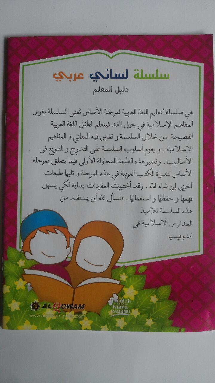 kitab Silsilah Lisaniy Arabiy Muallim 8,000 15% 6,800 Al-Qowam Abul Faruq Abdurrahman cover