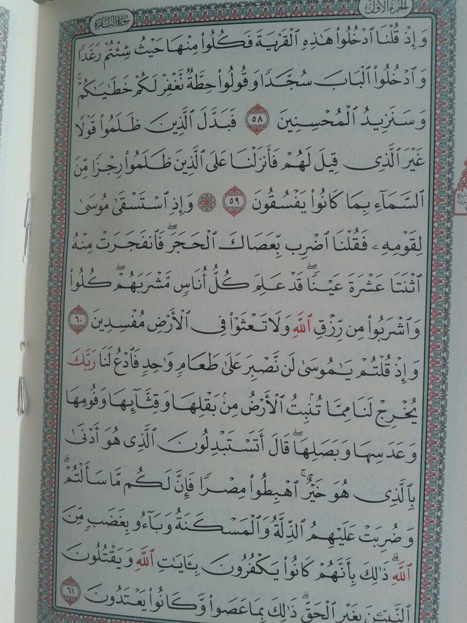 Al-Qur'an Impor Per Juz Tanpa Terjemah Ukuran 10x14 isi 2