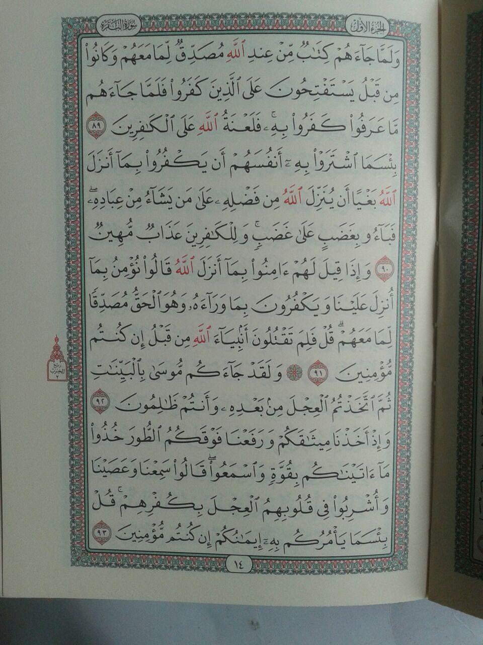 Al-Qur'an Impor Per Juz Tanpa Terjemah Ukuran 10x14 isi