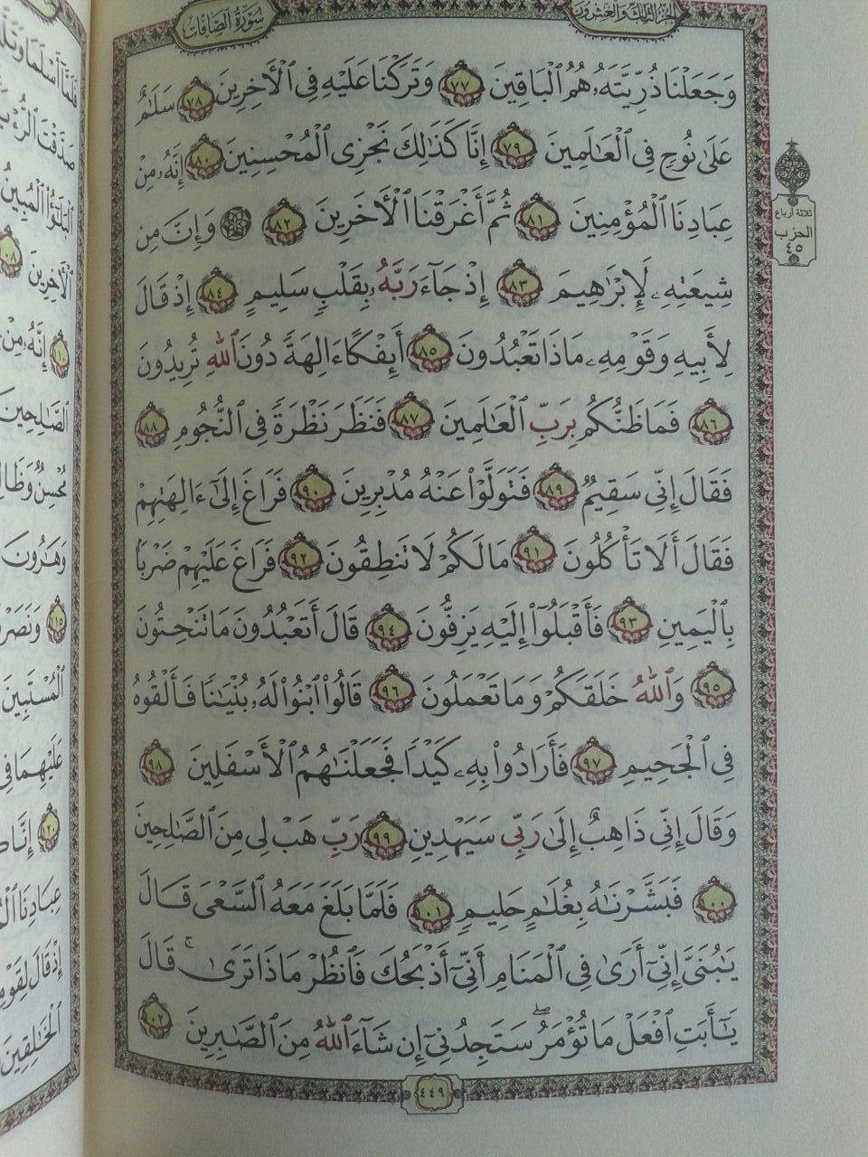 Al-Quran Kamil Terjemah Resleting Sedang isi 2