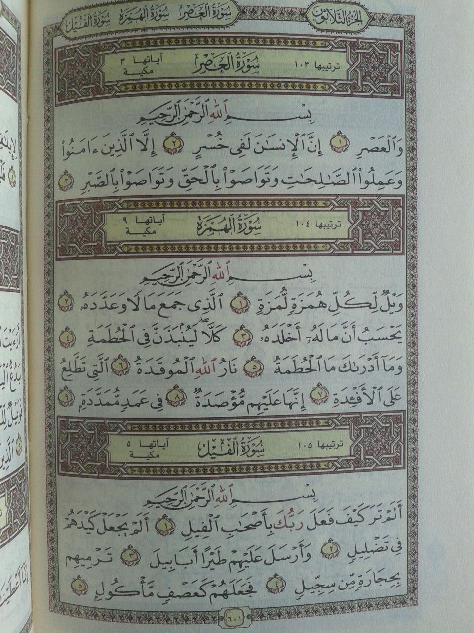 Al-Quran Kamil Terjemah Resleting Sedang isi