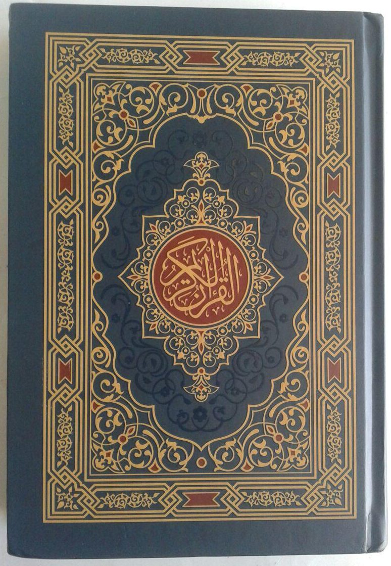 Al-Qur'an Mushaf Al-Madinah Wakaf Tanpa Terjemah cover 2